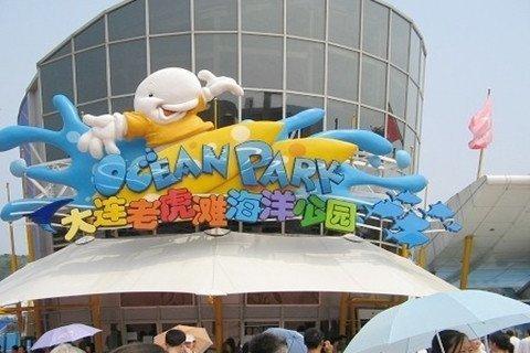 大连老虎滩海洋公园(含5馆)