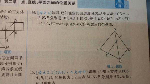 异地数学题如图14题不要直接发网上的答案给高中河北省可以高中户口吗上图片