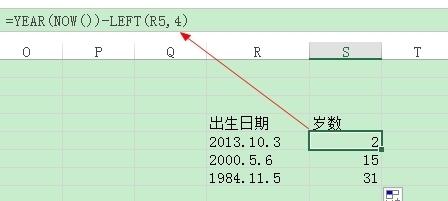 如何在excel表格里只输入年份自动显示年龄_3