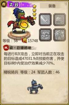 1.4.6增强武将-文丑.jpg