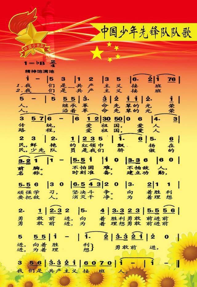 中国先锋队队歌视频 中国少年先锋队队歌