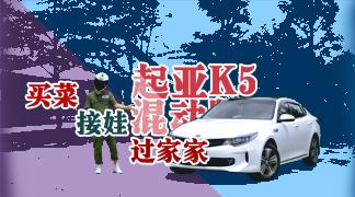 【暴走汽车】起亚K5混动版-买菜接娃过家家 Beta1.84