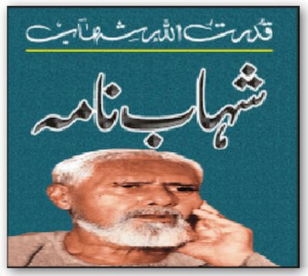 Shahab Nama by Q-U-Shahab