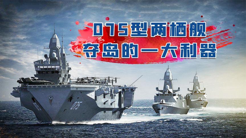 中国海军075型两栖舰正式下水,吨位直逼戴高乐号航母,厉害了