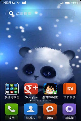 壁纸主题 可爱小熊猫-绿豆秀秀动态壁纸下载