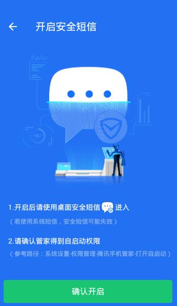 短信手机管家里显示小米一栏不拦截在安卓重力v短信图片