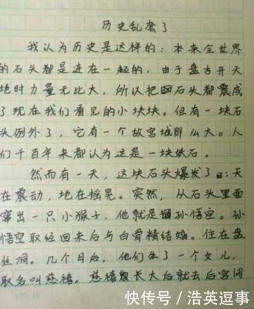 叶一茜晒儿子作业, 并配文 为了造句把自己活生