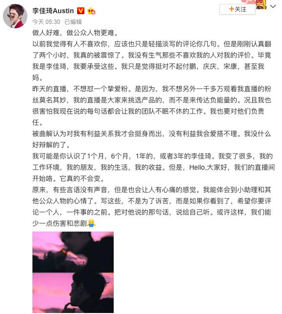 """李佳琦回应怒怼粉丝,并感慨""""做人好难,做公众人物更难"""""""