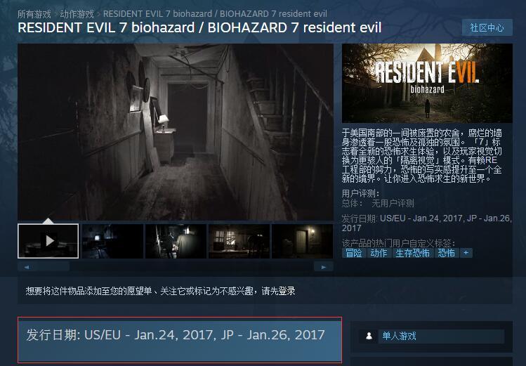《生化危机7》Steam界面上线