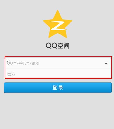 QQ登陆提示Qzone登陆是什么意思_360问答