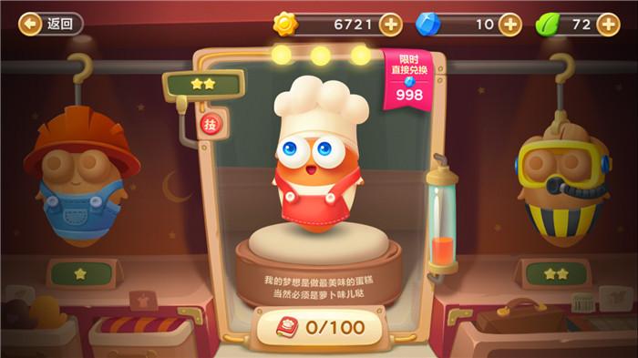 保卫萝卜3角色糕点师怎么获得
