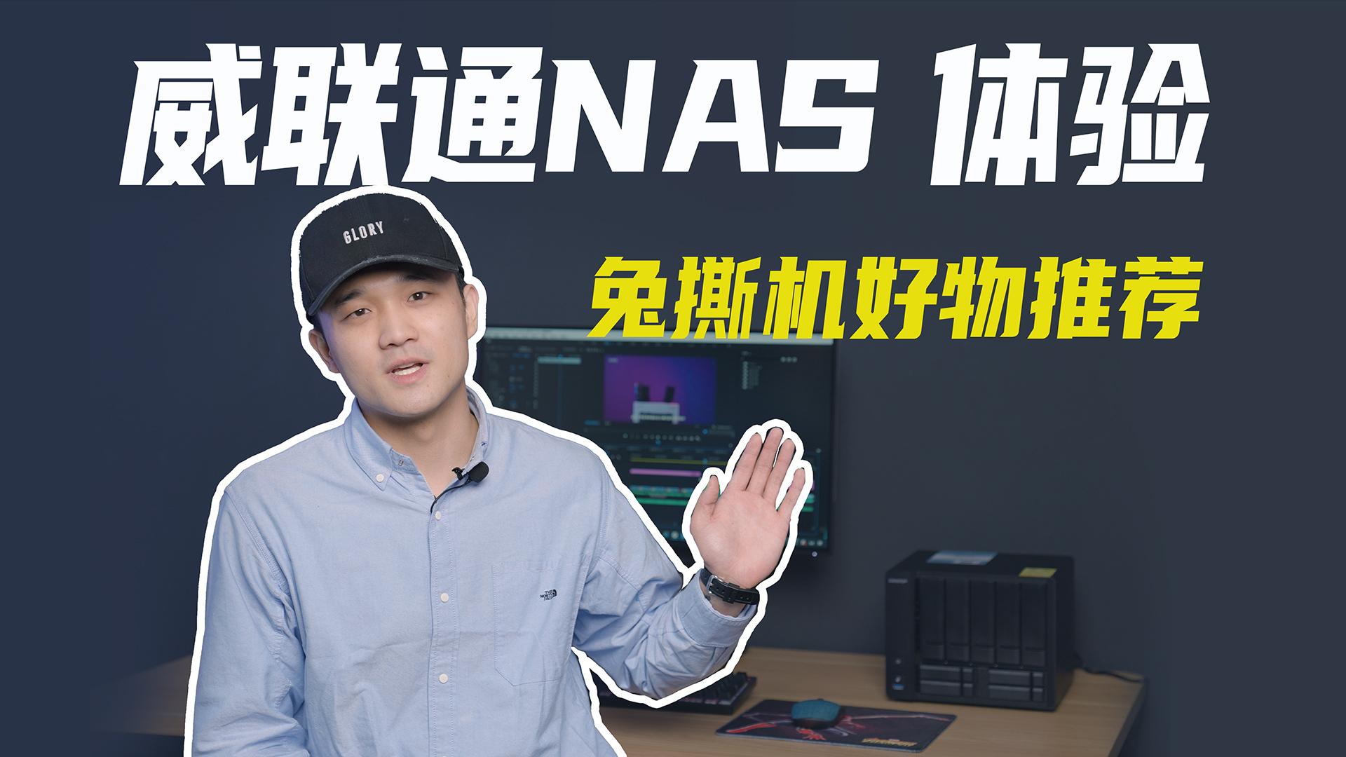 兔撕机 摄影工作室的第一台NAS:威联通TS-932X