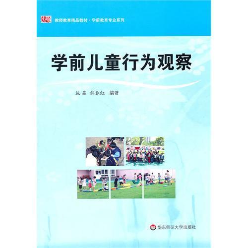 学前儿童行为观察-360百科