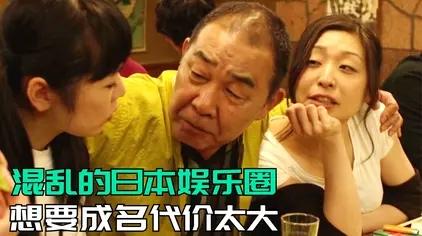 日本电影真敢拍,揭露了娱乐圈的混乱和黑暗,演员想成名代价太大!