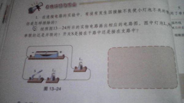初三物理,求电路图画法_360问答