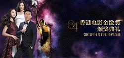 第三十四屆金像獎頒獎典禮