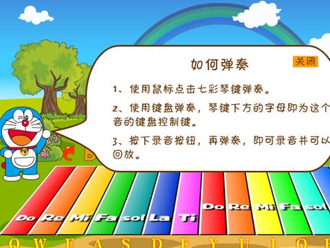 哆啦a梦七彩钢琴