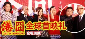 《港囧》全球首映禮