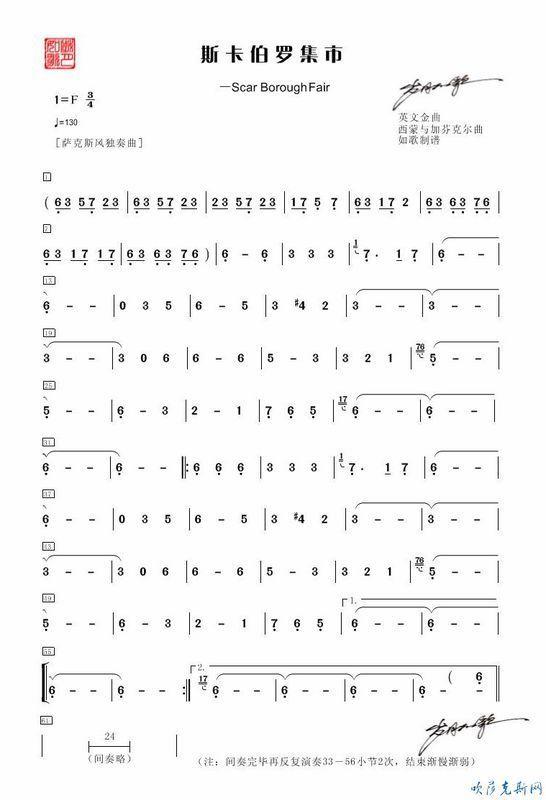 二胡曲谱 降B调上把音准校正练习