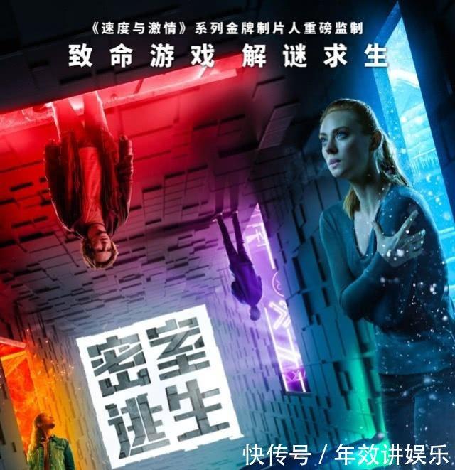 《密室逃生》正式定档1月18日 惊悚刺激满分锁