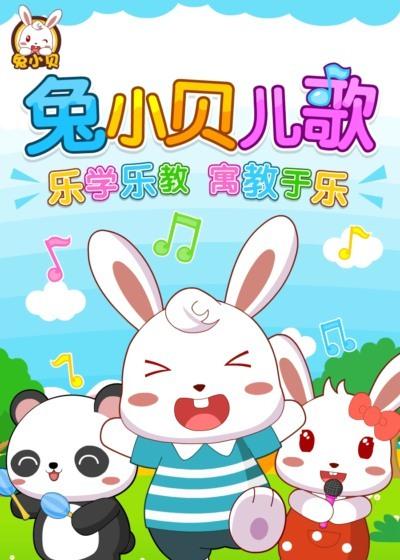 兔小贝儿歌动漫高清壁纸头像
