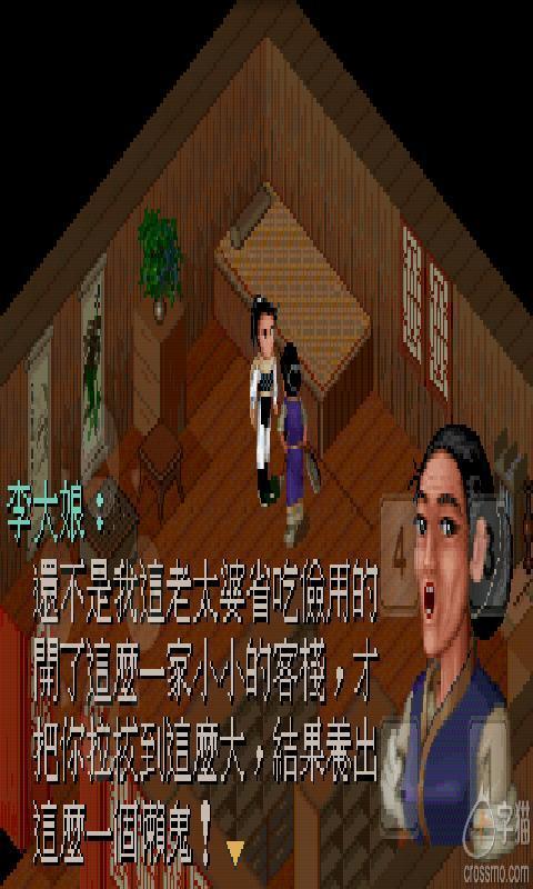 仙剑奇侠传截图4