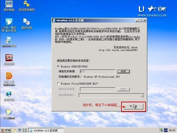 怎样用U盘制作原版的XP安装版系统_360问答