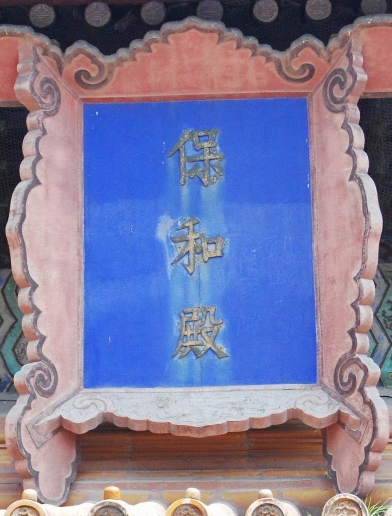 秦皇岛 故宫/故宫保和殿
