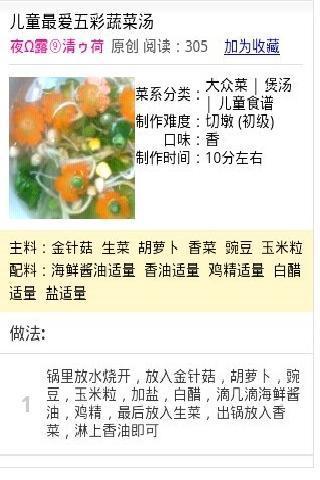 儿童食谱配方大全(来自:)