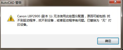 已经添加了被共享的打印机,打测试页,为什用2013版cad画怎么kun图片