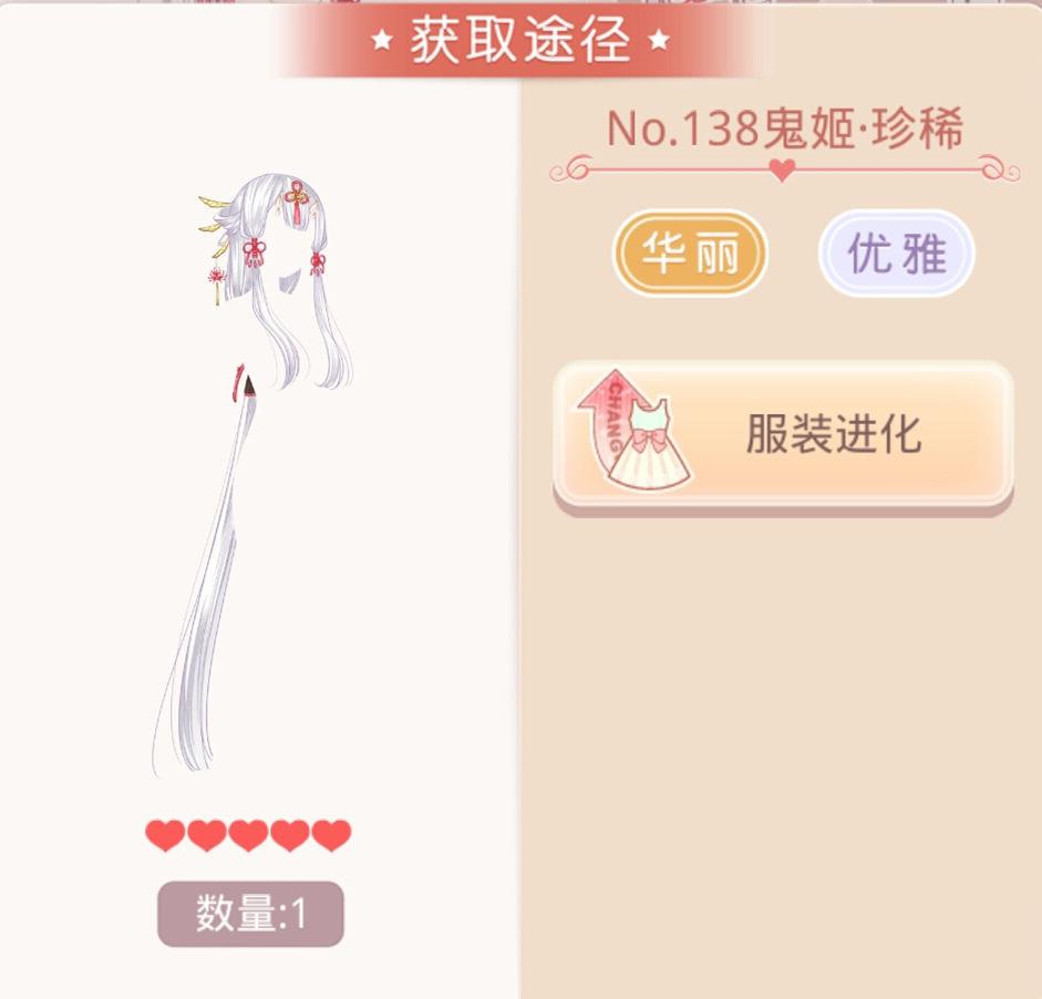 《奇迹暖暖》鬼姬彼岸花套装2.jpg
