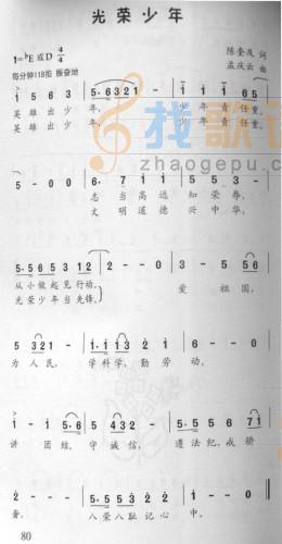 《微信情缘》王羽泽 彭清曲谱