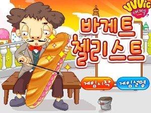 琴手的面包,琴手的面包小游戏,360小游戏-360