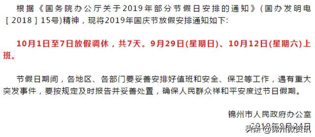 义县国庆节放假通知!您的假期来到了!请您收好