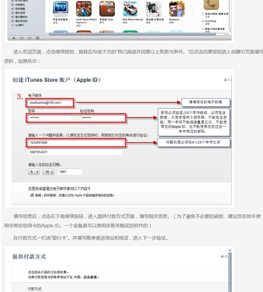 Apple ID注册与激活教程 - 360手机助手苹果版