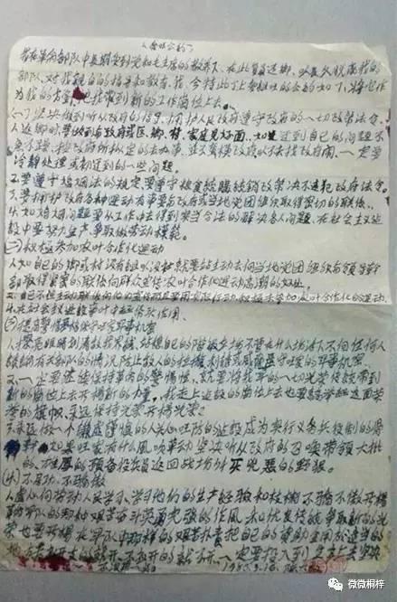 """邱少云的战友陈大权""""隐居""""桐梓木瓜新坝村(转载) - 云月 - 云月的博客"""