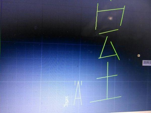Cad打字出来是这个样子是回事_360问答cad点取自动画图老是图片