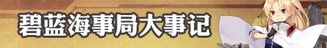 碧蓝海事局大事记.jpg