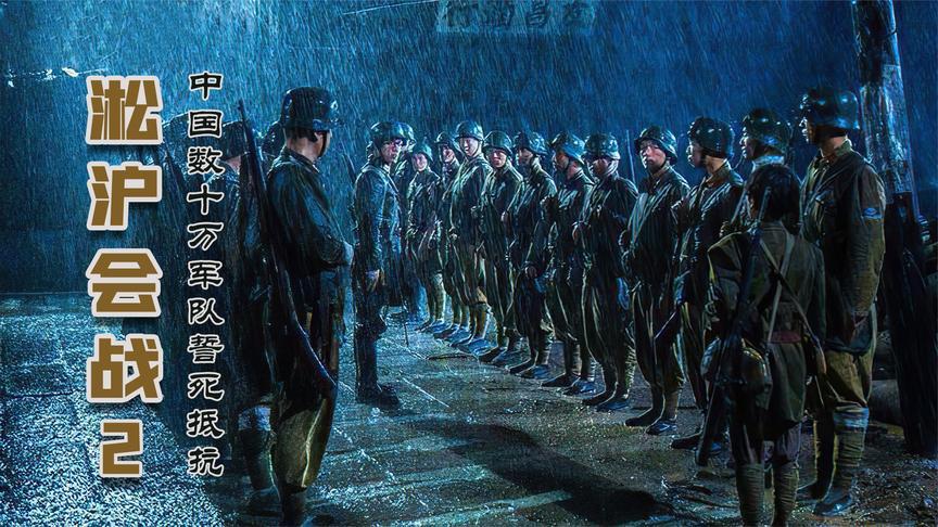 淞沪会战,十日围攻久攻不下,打不过也要打,海陆空作战捍卫家园