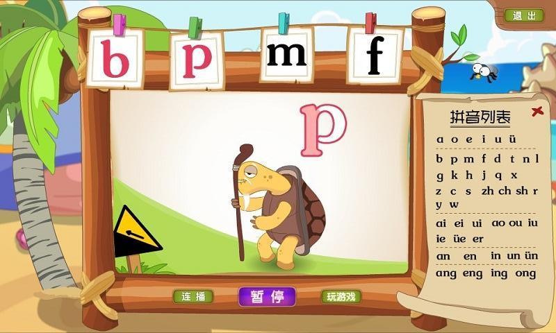 童话识字乐园 来自