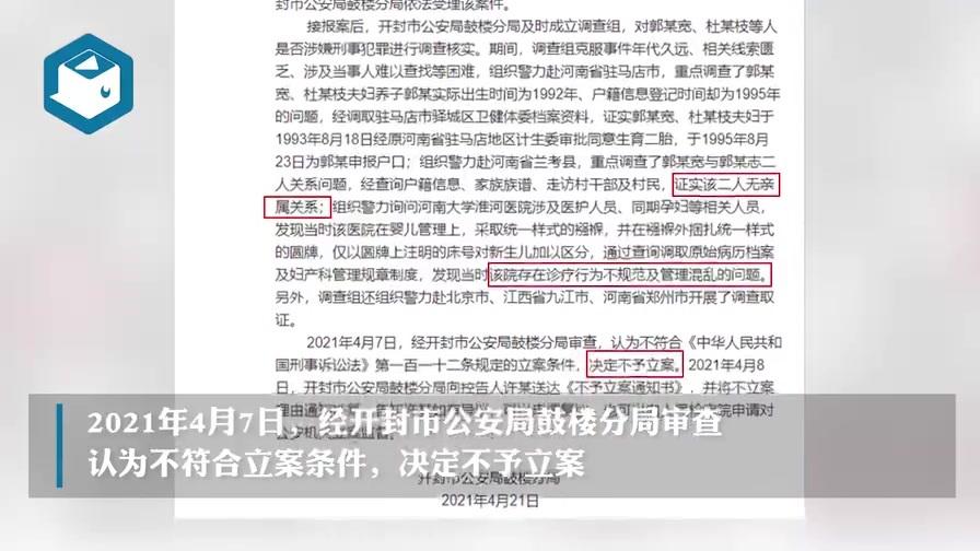 """""""错换人生28年""""事件郭氏夫妇故意换子涉嫌犯罪?警方通报"""