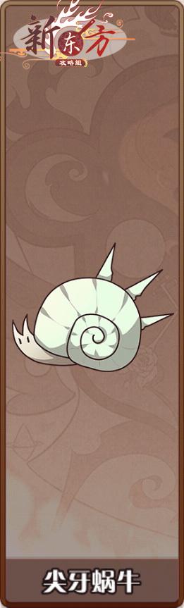 尖牙蜗牛.jpg