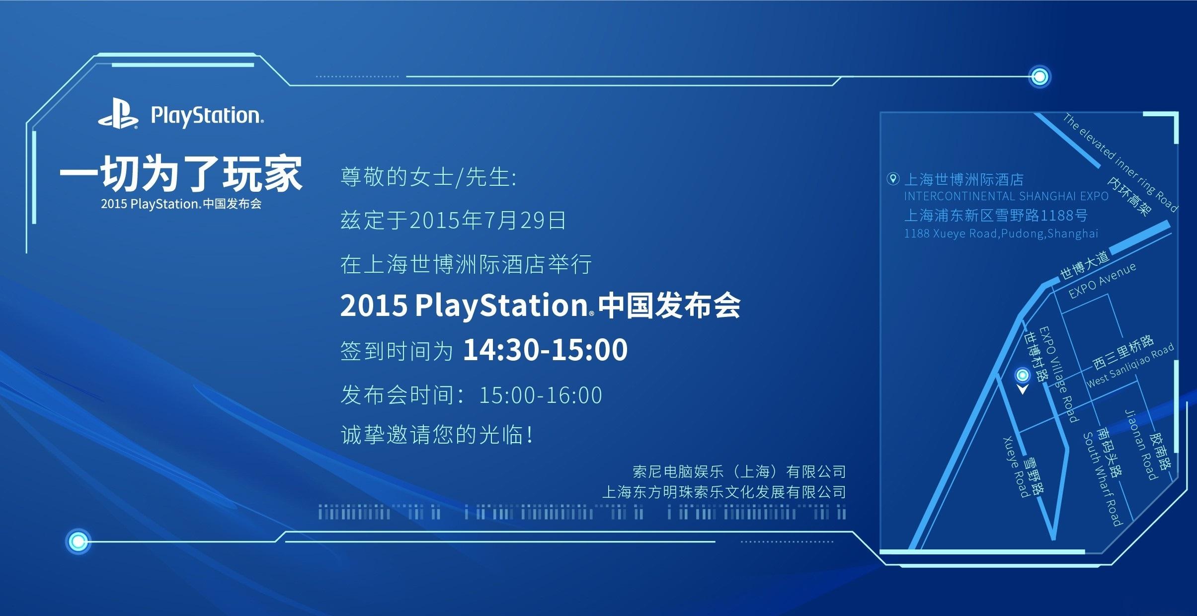 PlayStation中国2016发布会时间确定