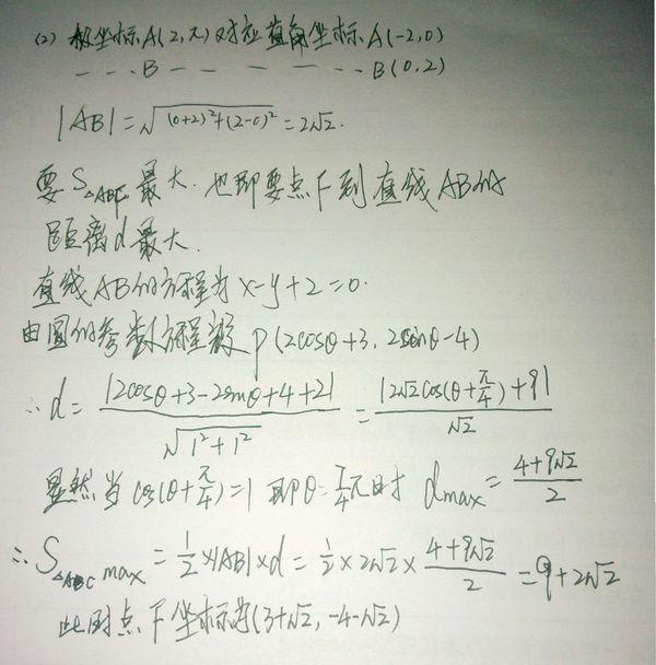 方程高中,23题,坐标系与高中参数,草稿纸过程,学校v方程数学图片