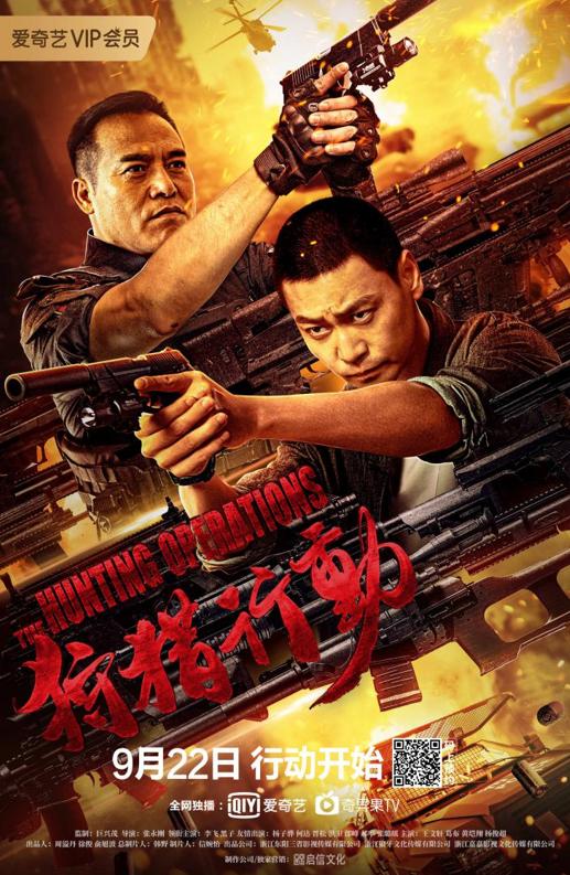 片名:电影《狩猎行动》 档案 9月22日 李飞黑子 善恶 精彩对决