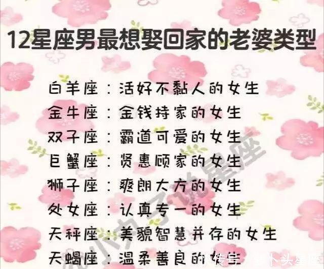 十二星座男最想娶回家的类型处女,女生座认真豹老婆着抱粉红图片