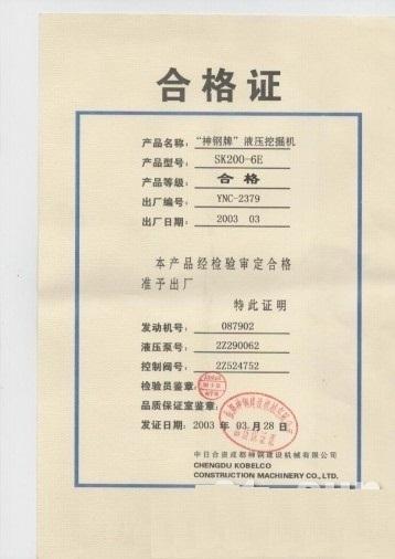 机械产品合格证样本_8款产品合格证模板名片设计