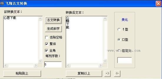 qq网名 转换器 (550x269)-qq名字转换器 接口转换器 繁体字转换器