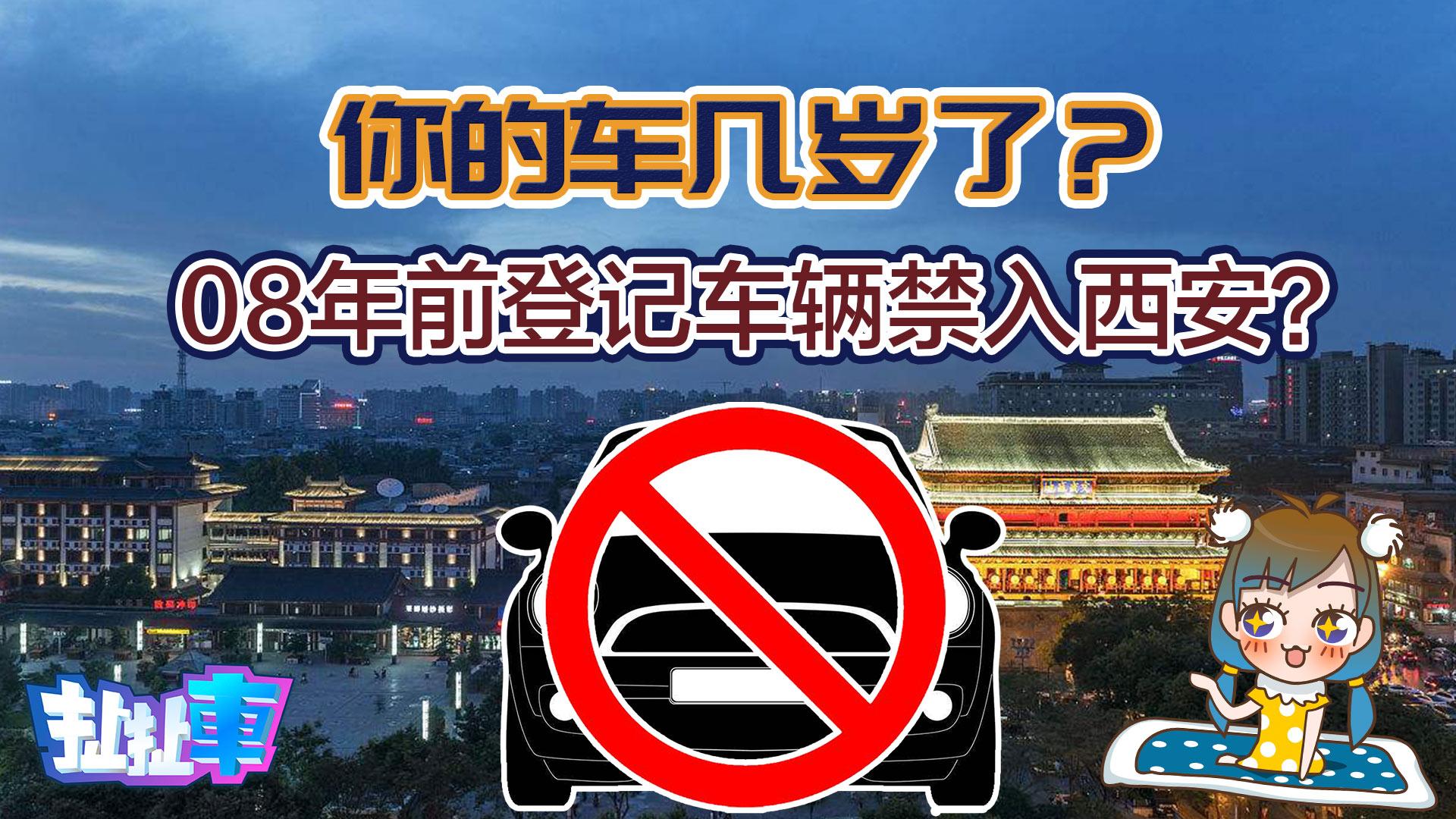 【扯扯车】你的车能开几年?西安市拟禁止08年之前登记车型上路