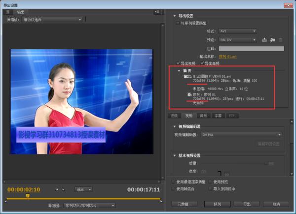 PrPremierePro怎么把剪好的视频变成素材_